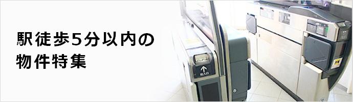 奈良県の駅徒歩10分以内の物件