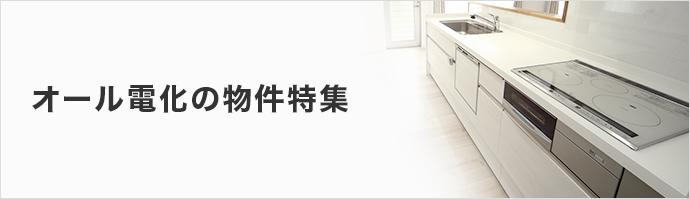 大阪府のオール電化の物件