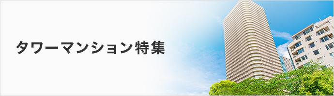 大阪府のタワーマンションの物件