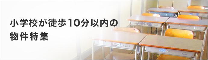大阪府の小学校が10分以内の物件