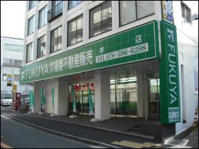 鈴蘭台店が『(株)福屋不動産販売 兵庫支社本店』へ名称変更致しました。