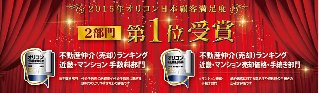 2015年オリコン日本顧客満足度2部門受賞しました!