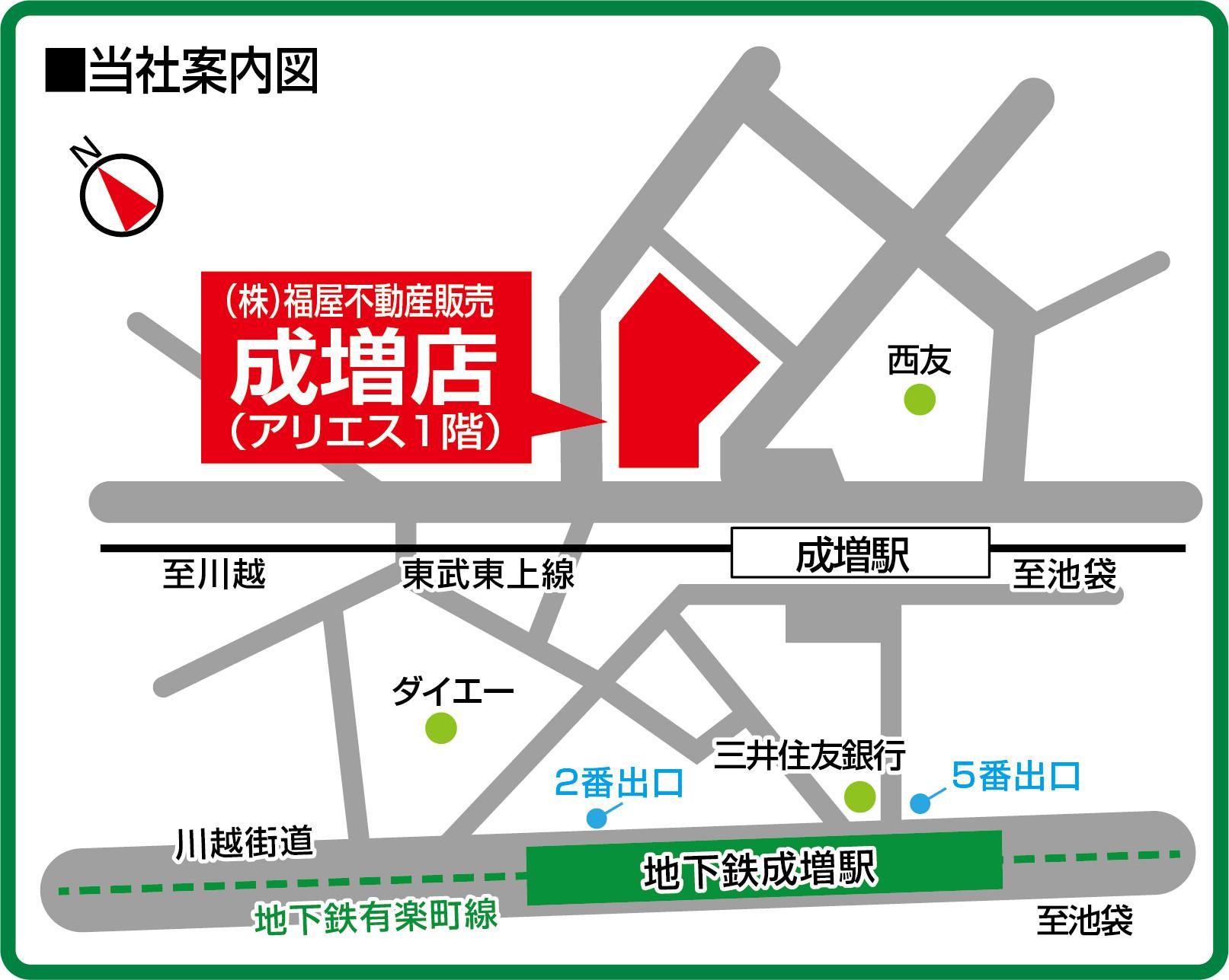(株)福屋不動産販売 成増店がオープン致しました。