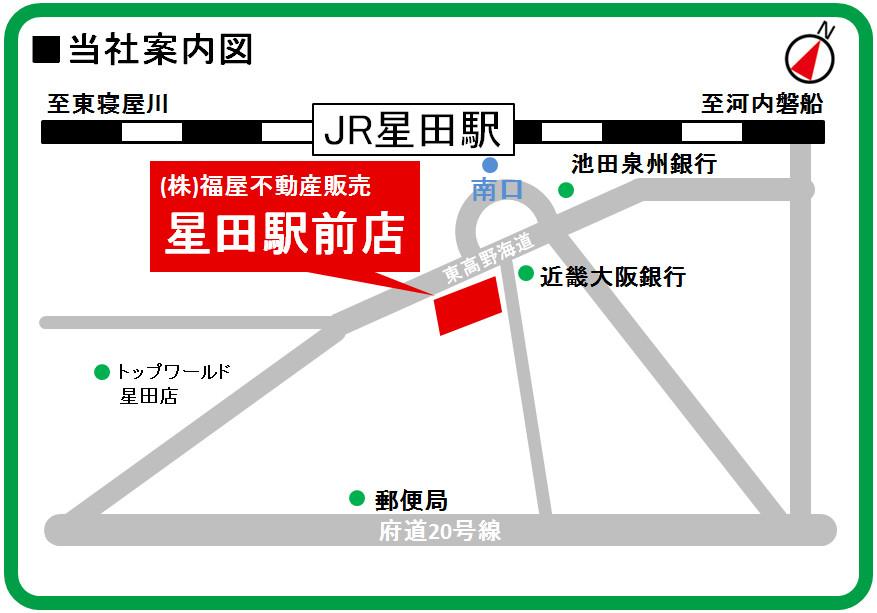(株)福屋不動産販売 星田駅前店が移転しました。