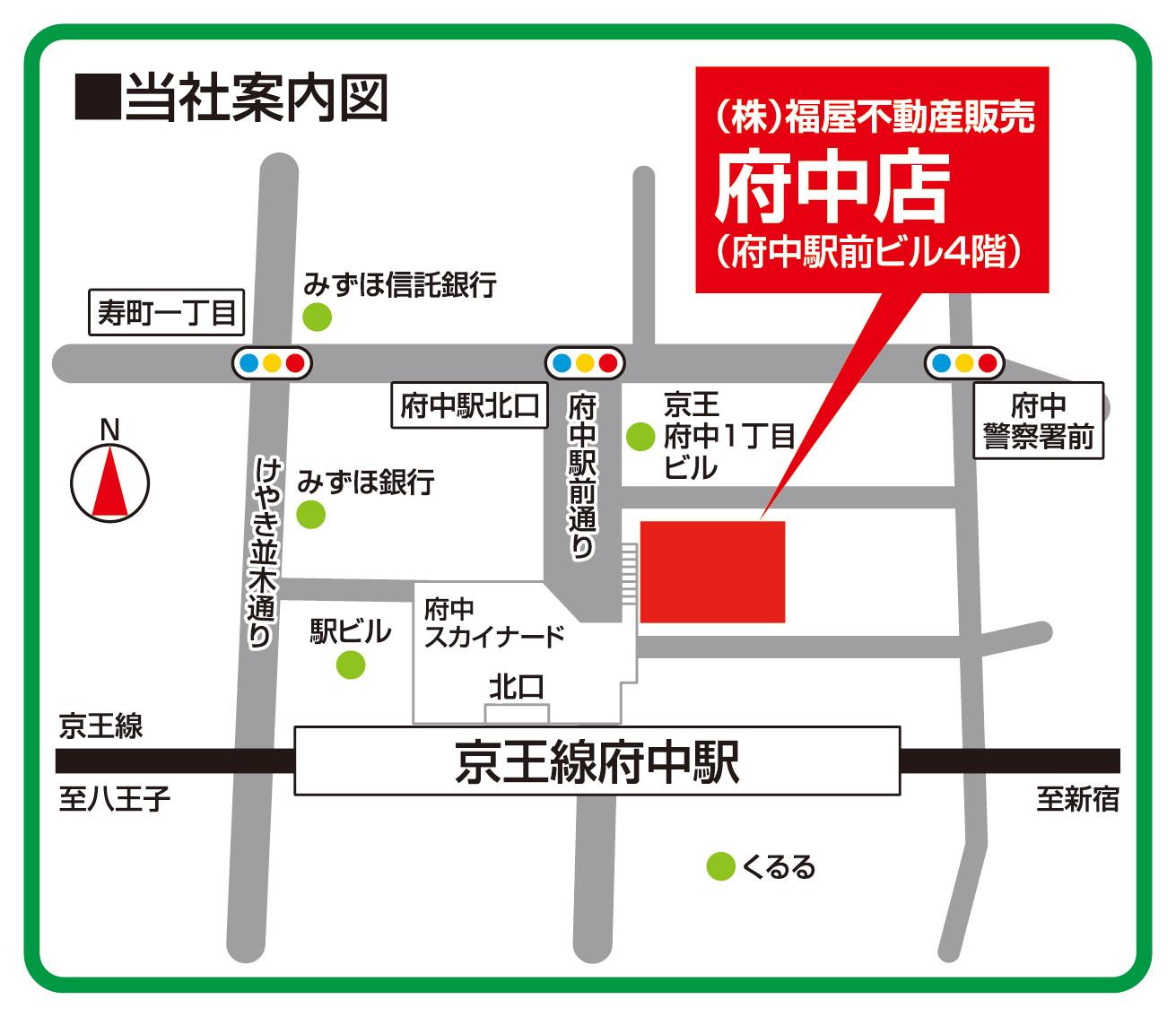 (株)福屋不動産販売 府中店がオープン致しました。