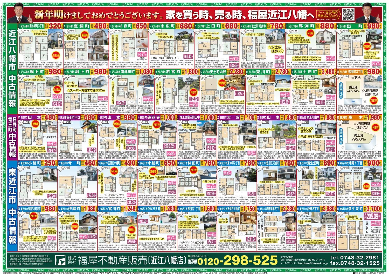 ◆新聞折込広告◆ FUKUYA近江八幡店のおススメ物件≪裏面≫   広告有効期限:令和2年2月末日
