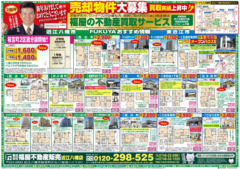 ◆新聞折込広告◆ FUKUYA近江八幡店のおススメ物件≪表面≫   広告有効期限:令和2年2月末日