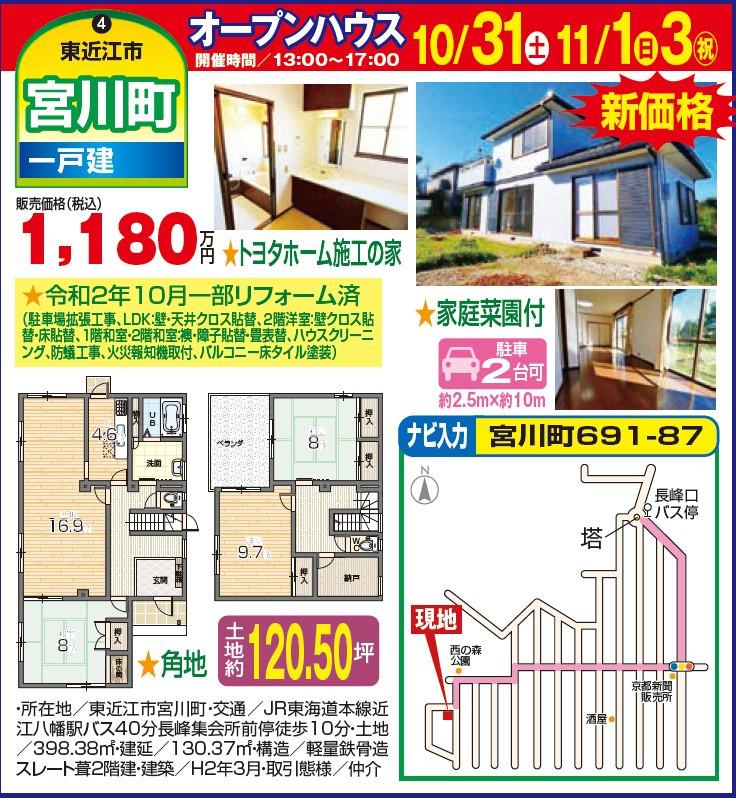 ◆オープンハウス開催◆ 10月17日(土)・18日(日) 東近江市宮川町 1280万円