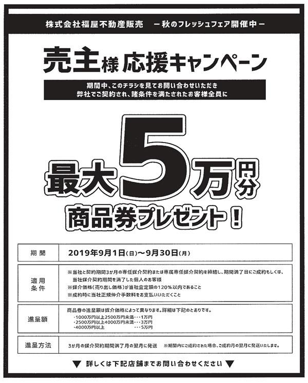 ★★★売主様応援キャンペーン★★★