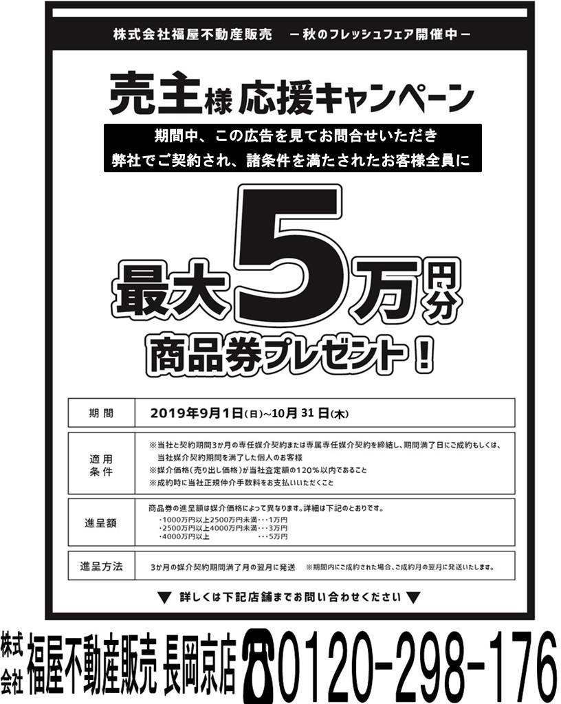 9/1~10/31☆売主様応援キャンペーン☆
