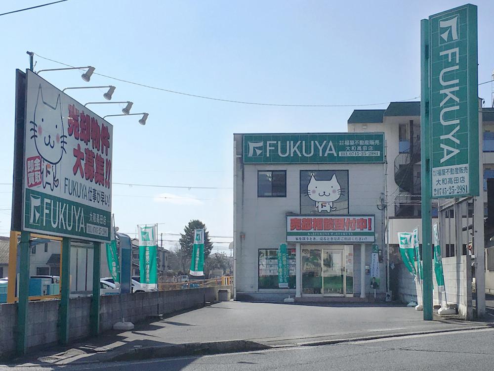 大和高田店写真