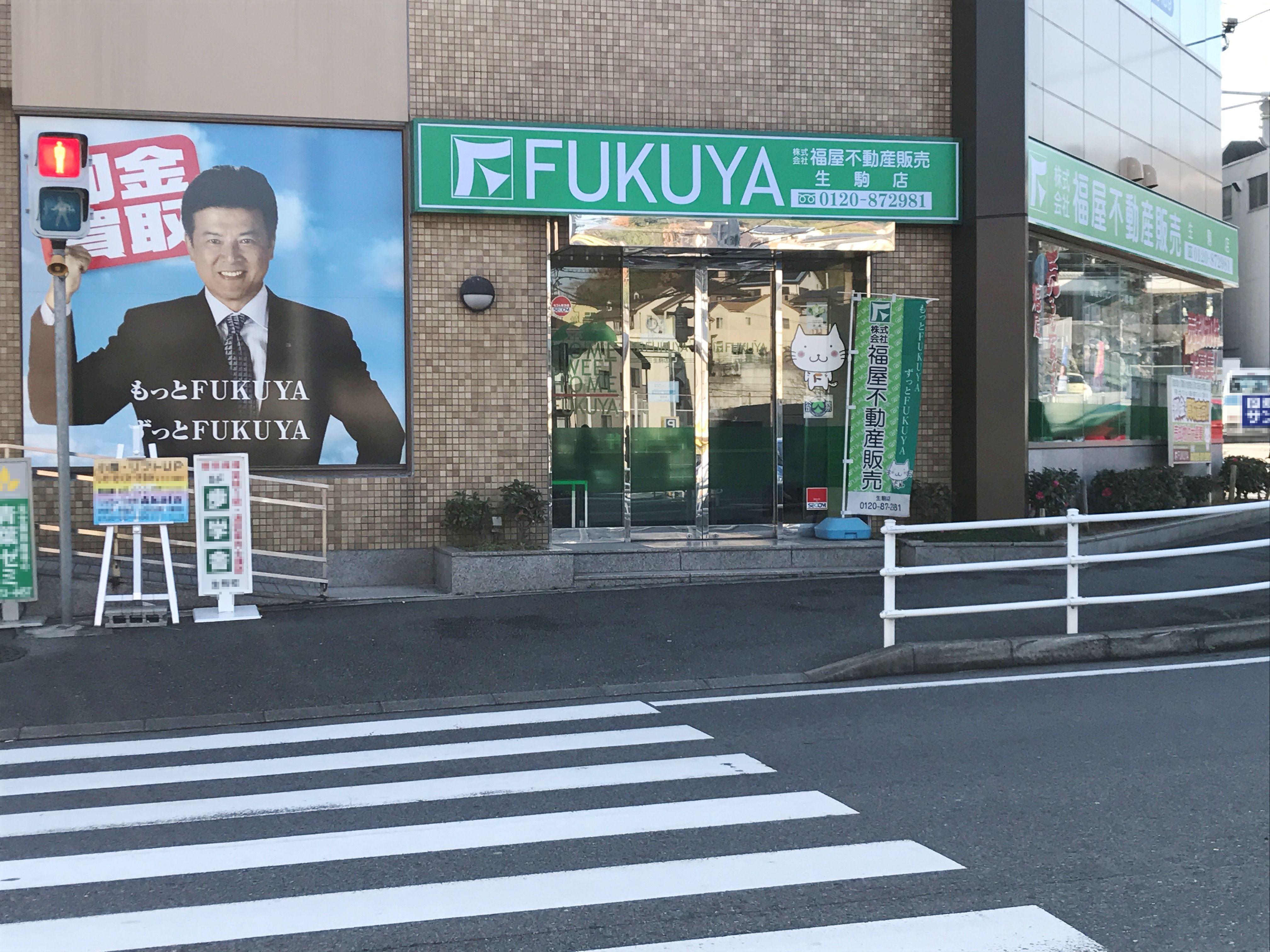 生駒店写真