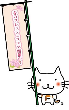 1/5~3/31 『春のフレッシュフェア』 開催中!
