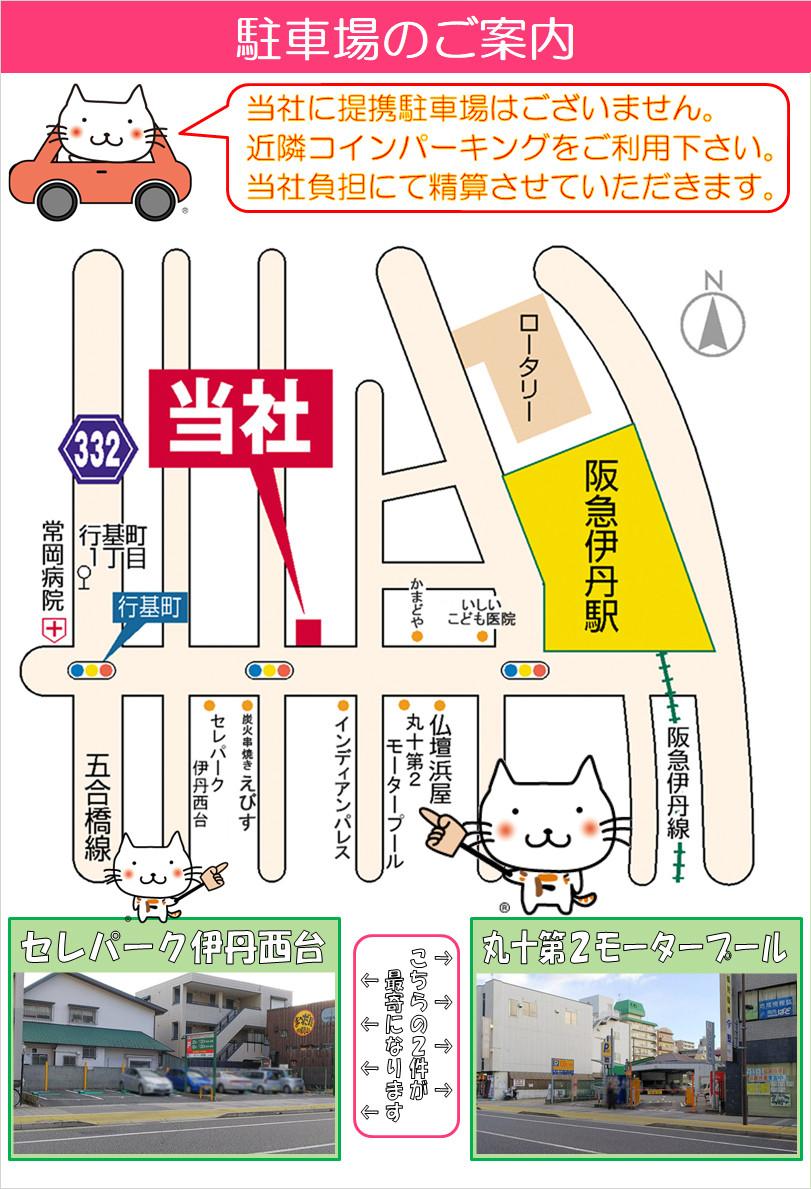 【(株)福屋不動産販売 伊丹店へのアクセス】