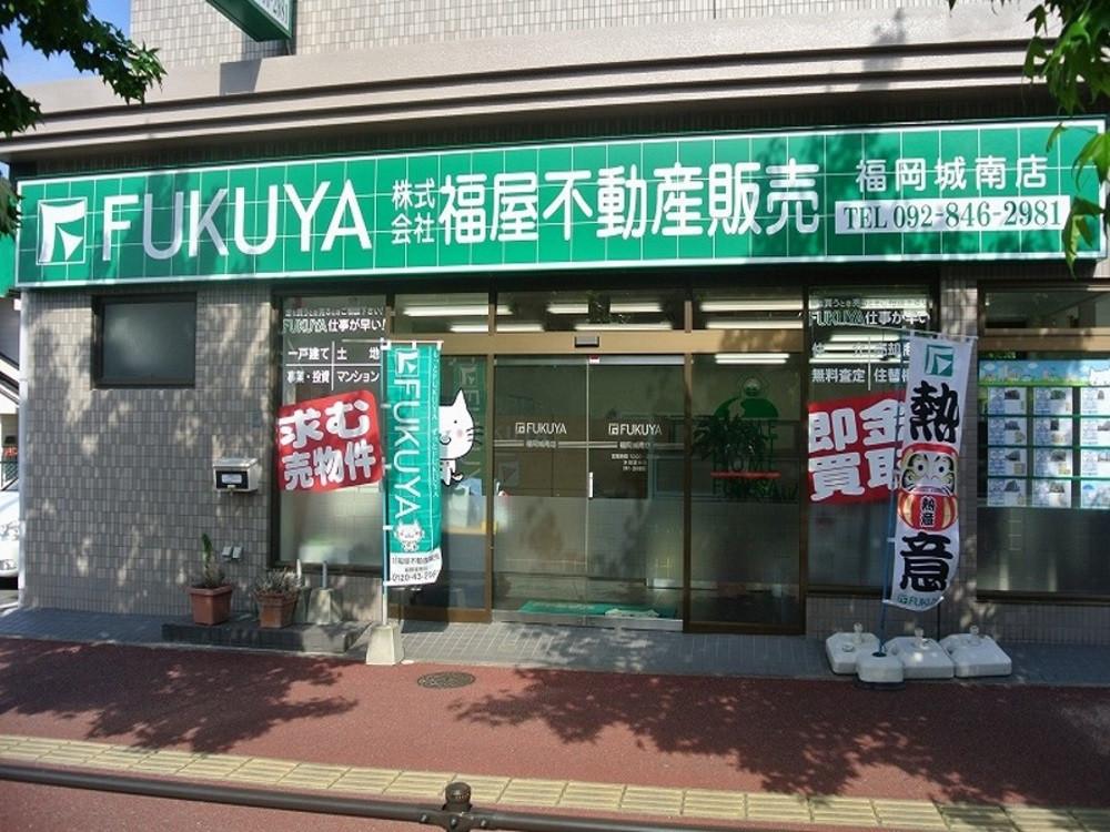 福岡城南店写真